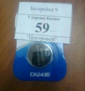 Батарейки Крона 9v