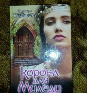 """Книга Патриция Брейсвелл """"Корона для миледи"""""""