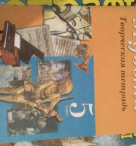 Музыка 5 класс критская сергеева творческая тетрад