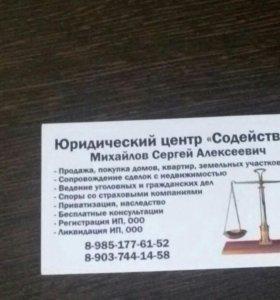 Регистрация, Ликвидация ООО, ИП.