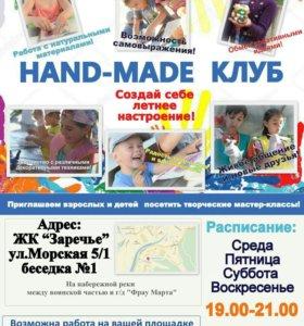 Hand made КЛУБ