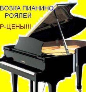 Перевозка пианино, банкоматов