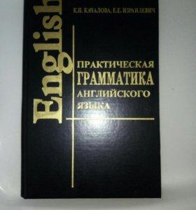 Грамматика английского языка. Качалова