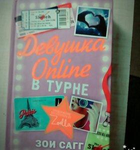 """Книга """"Девушка онлайн в турне"""""""