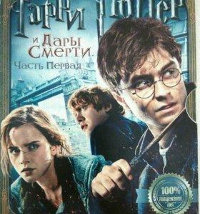 Гарри Поттер и Дары смерти (часть первая)
