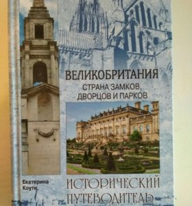 Книга, исторический путеводитель по Великобритании