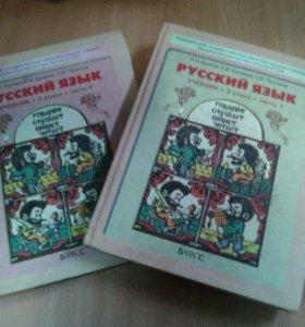 Русский язык 2 части, 3 класс б/у