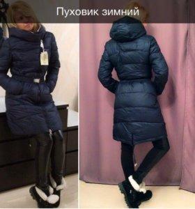 Пуховик зимний 46-48 /новый/