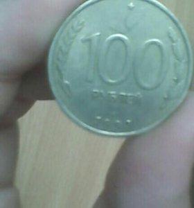 100рублей 1 манет .Манета 1993года