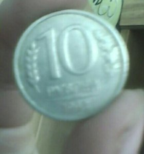 10рублей манета 1992-1993года