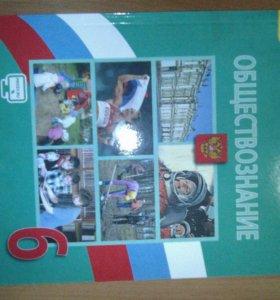 Учебник 6 класс б\у