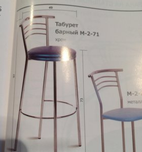 Барные стулья м-2