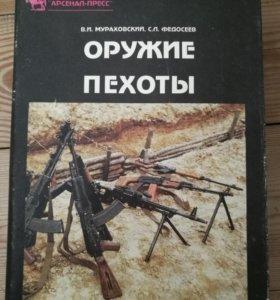 ВикторМураховский, СеменФедосеев ОРУЖИЕ ПЕХОТЫ
