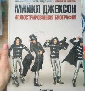 Книга Биография Майкл Джексон