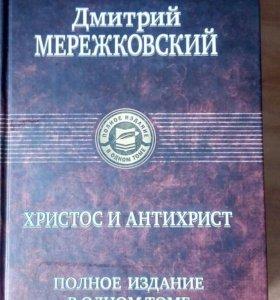 Д.Мережковский .Христос и Антихрист