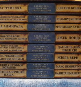 Библиотека морских приключений