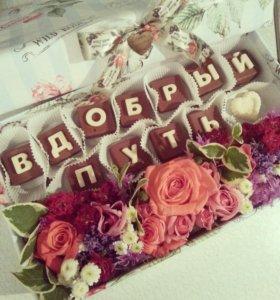 ♥Шокобуквы и подарки♥
