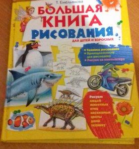 """Книга """"Большая книга рисования"""""""