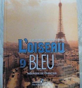 Учебник по французскому языку L'oiseau bleu 9 клас