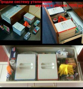 Система утилизации мусора и уборки