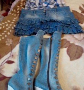 Сапоги,юбка,рубашка.