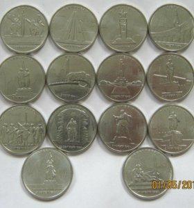 5 рублей 14 столиц комплект