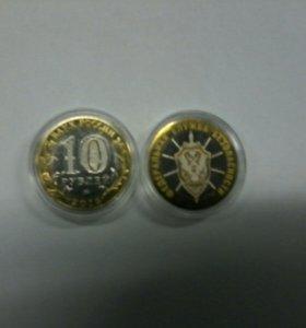10 рублей 2016 г. ФСБ