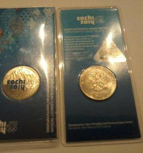 25 рублей 2011г. Сочи - 2014