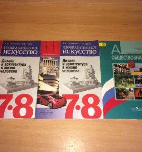 Книги учебники искусство обществознание