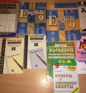 Книги учебники 9 класс