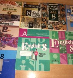 Книги учебники 8 класс