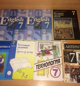Книги учебники 7 класс
