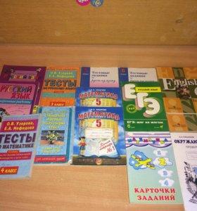 Книги учебники тетради тесты ЕГЭ 4 класс