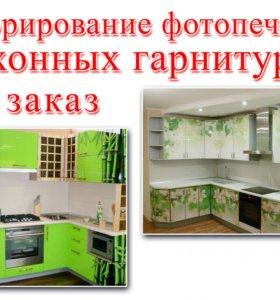 Обновим фотопечатью старую корпусную мебель и холодильники.