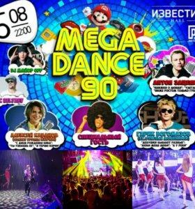 Вип билеты на мегаденс90