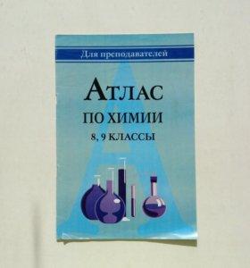 Атлас по химии 8,9 классы