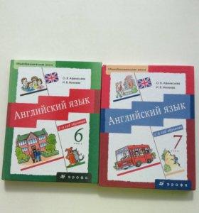 Английский язык 6,7 классы