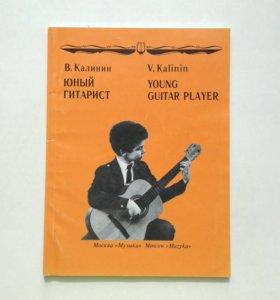 Юный гитарист В.Калинин