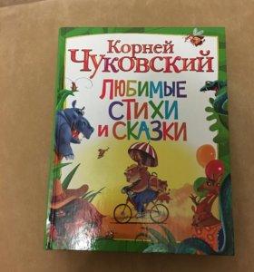 Книга К. Чуковского