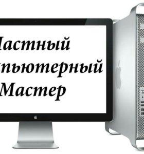 Ремонт и настройка компьютерной техники