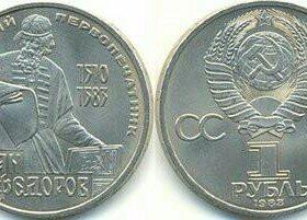 Монета Иван Федоров