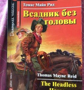 "Книга на английском ""the headless horseman"""