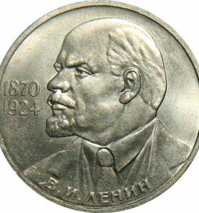 Монета 115 лет Ленину