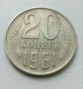 20 копеек 1961 года.