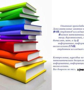 Репетиторство по математике и информатике