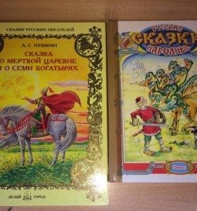Книги для детей сказки