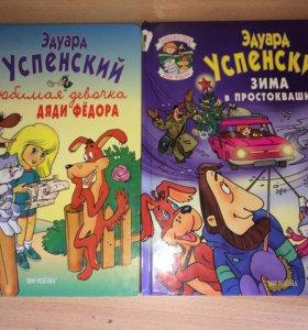 Простоквашино книги для детей