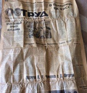 "Газеты ""труд""1980"