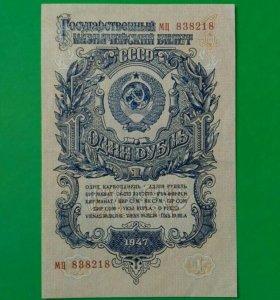 1 рубль 1947 года. Состояние!