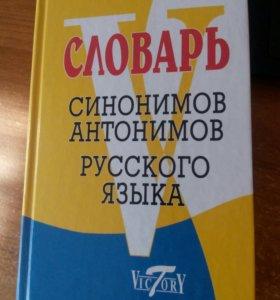 Словарь синонимов антонимов русского языка